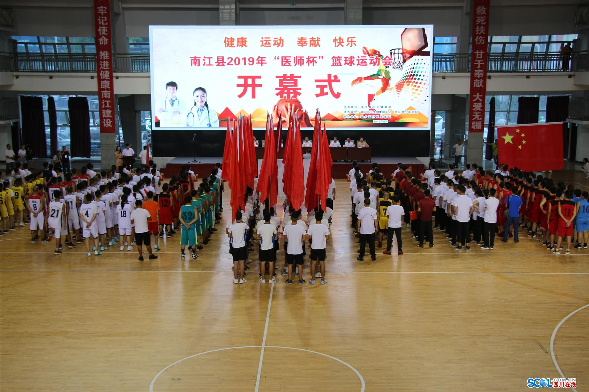 南江县2019年医师杯篮球比赛火热开赛