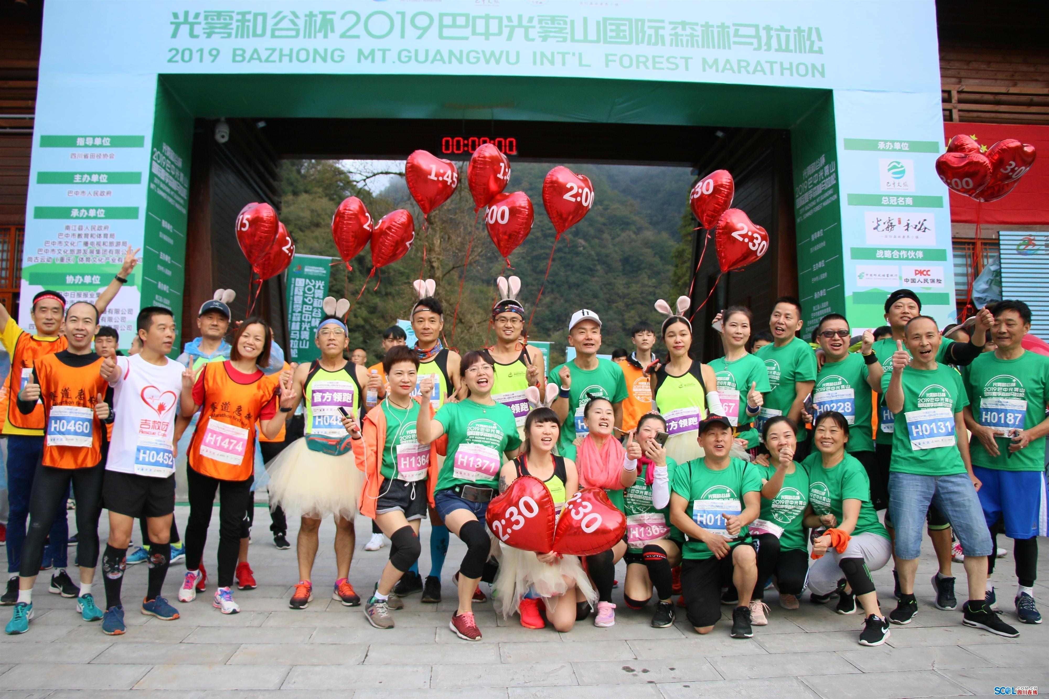 光雾和谷杯 2019巴中光雾山国际森林马拉松举办 吸引5000名选手参赛