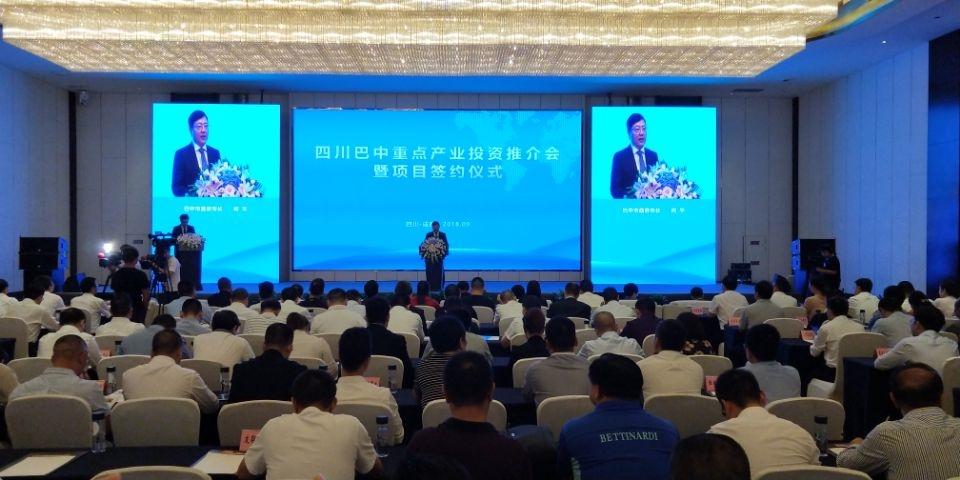 第十七届中国西部国际博览会 巴中签约项目57个总投资超百亿